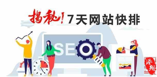 「怎么网站排名seo」网站排名的因素有哪些